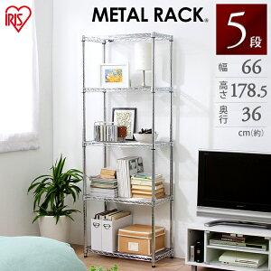 メタルラック 5段 幅60 幅70 MR×6518J 送料無料 アイリスオーヤマ 収納 ラック 収納ラック メタル 収納 スチール 家具 子供部屋