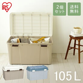 【2個セット】収納ボックス 105L ワイドストッカー WY-780 アイリスオーヤマ アウトドア 収納 キャンプベージュ アイリスオーヤマ[cpir]