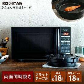かんたん両面焼きレンジ 18Lフラット ブラック 送料無料 電子レンジ グリルレンジ 簡単 手軽 使いやすい 料理 おいしい 黒 アイリスオーヤマ