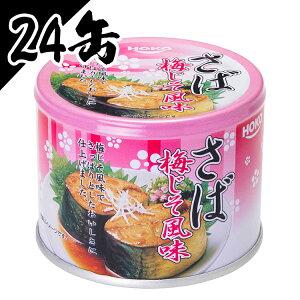 【24個セット】サバ缶 梅しそ 190g送料無料 サバ缶 缶詰 かんづめ さば缶 サバ さば 国産 缶詰 保存食 非常食 備蓄