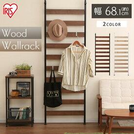 ウッドウォールラック WLR-66 ブラック・ホワイト送料無料 突っ張り ラック フック収納 壁面家具 壁面収納 収納家具 キッチン収納 キッチン家具 リビング家具 リビング コレクションラック アイリスオーヤマ