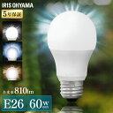 LED電球 E26 広配光 60形相当 昼光色 昼白色 電球色 LDA7D-G-6T6 LDA7N-G-6T6 LDA7L-G-6T6 LED電球 電球 LED LEDライ…
