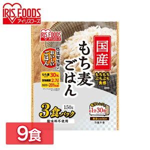 【9食セット】国産もち麦ごはん150g×3P 低温製法米のおいしいごはん もち麦ごはん パックごはん パックご飯 パック 白米 ごはん ご飯 gohan ゴハン 低温製法 もち麦 麦 保存 備蓄 非常食 アイリ