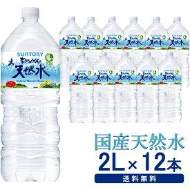サントリー 天然水 2L×12本入り送料無料【サントリー】天然水 (南アルプス)2Lペット【D】(飲料水お水Natural Mineral Water ミネラルウォーター 軟水 ALPS SUNTORY)【代引不可】