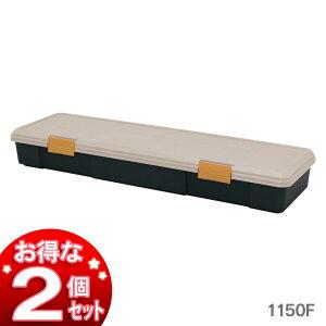 【送料無料】アイリスオーヤマ ☆お得な2個セット☆RVBOX1150F カーキ 黒[収納ボックス コンテナ アウトドア カー用品 屋外収納]収納ボックス 収納ケース