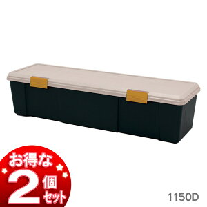 【2個セット】RVBOX1150D アイリスオーヤマ カーキ 黒 収納ボックス コンテナ アウトドア カー用品 屋外収納 収納ボックス 収納ケース