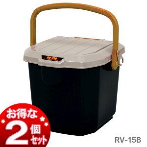 アイリスオーヤマ ☆お得な2個セット☆RVバケツRV-15B カーキ 黒[収納ボックス コンテナ アウトドア カー用品 屋外収納]収納ボックス 収納ケース