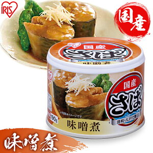 サバ缶 味噌煮 サバ缶 日本のさば 味噌煮 さば缶 サバ さば 国産 にほんのさば にほん sabakan SABAKAN SABA saba 缶詰 かんづめ 保存食 さばかん にほんのさば みそに 190g 鯖 鯖缶