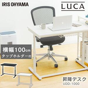 昇降デスク 幅100cm UDD-1000 ブラック ホワイト送料無料 昇降 デスク desk ですく 机 つくえ ツクエ 高さ調節 高さ調整 調節 姿勢 立つ 座る 姿勢 集中 オフィス office 仕事 オフィスデスク テーブ