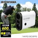距離計 レーザー ゴルフ アイリスオーヤマ レーザー距離計 ヤードスコープ YS20-L ホワイト 距離測定器 ゴルフ用 ゴル…