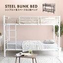 《レビュー報告でコロコロ》 2段ベッド 二段ベッド 大人用 子供 おしゃれ スチール2段ベッド S2TB-15 送料無料 パイ…