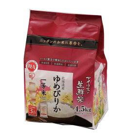 【送料無料】アイリスの生鮮米 北海道産 ゆめぴりか 4.5kg アイリスオーヤマ[cpir]