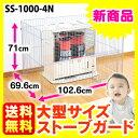 【送料無料】ストーブガード SS-1000-4N 【アイリスオーヤマ/子供/赤ちゃん安全対策用品/ヒーターガード/ストーブフェ…