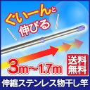 物干し竿 1.7m〜3m SU-300送料無料 竿 伸縮 物干しざお 物干竿 洗濯竿 ステンレス ステンレス物干し竿 物干し 室内 屋…