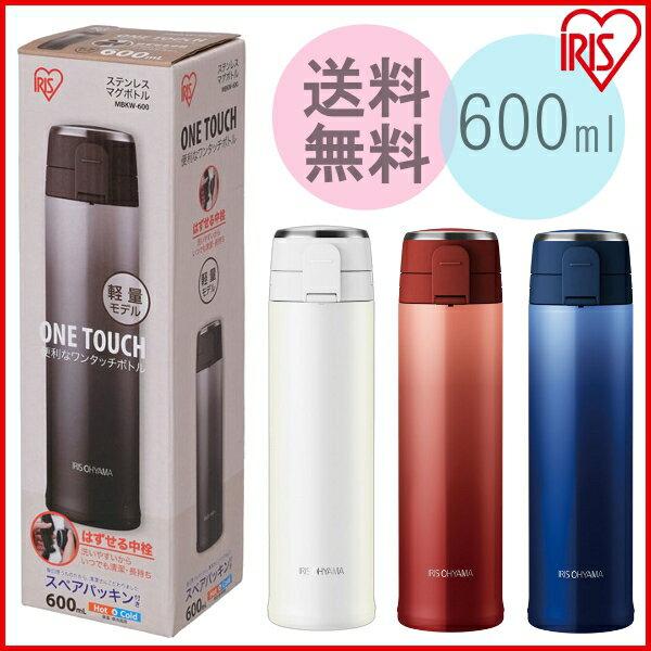 ステンレスボトル 600ml アイリスオーヤマ 送料無料ステンレスマグボトル ワンタッチ軽量 0.6L MBKW-600 全4色 ワンタッチボトル 水筒 ダイレクトボトル 直飲み