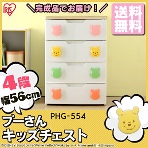 【クーポン利用で350円OFF☆】プーさん チェスト ...