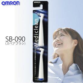 【オムロン】電動歯ブラシ替えブラシ[すき間みがきブラシ]SB-090(2本入り)【TC】【K】【楽ギフ_包装】