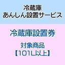 冷蔵庫あんしん設置サービス 冷蔵庫設置券 【対象商品:101L以上】 【代引き不可】