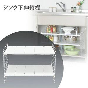 キッチン 収納 キッチン収納 シンク シンク下伸縮棚 2段 USD-2V送料無料 シンク下 収納 シンク シンクまわり収納 伸縮 収納棚 組み立て簡単 キッチン収納 鍋 フライパン 調味料 保存