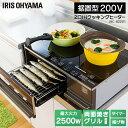 【送料無料】アイリスオーヤマ 2口IHクッキングヒーター[据置型] IHC-SG221