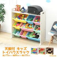 子供が自分で片づけやすい!おもちゃ箱・収納棚のおすすめランキング【1ページ】|Gランキング