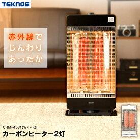 カーボンヒーター 2灯 TEKNOS CHM-4531 送料無料 ストーブ ヒーター 暖房 暖房器具 首振り 温か あったか 家電 テクノス TEKNOS ホワイト ブラック【D】