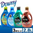 【3本セット】メキシカンダウニー 2.8L ダウニー Downy 柔軟剤 液体 香り シルベスタ ブリサフレスカ ナチュラルビュ…