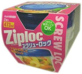ジップロック【Ziploc】スクリューロック473ml 2個入り【D】【AR】
