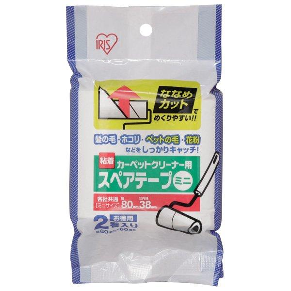 クリーナースペアテープミニ2P CNC-M2P[アイリスオーヤマ/ペット用品/収納用品]【RCP】