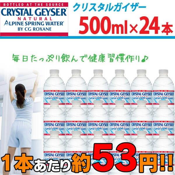 クリスタルガイザー 500ml 24本 1ケース 送料無料 水 天然水 ミネラルウォーター 軟水【D】