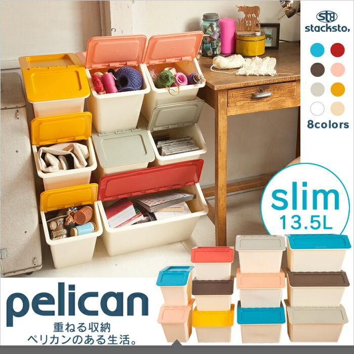 【ペリカン 収納 スリム】stacksto, pelican slim【スタックトー ペリカン スリム】 [ゴミ箱/ダストボックスとしても] グレー・ブラウン・ピンク・レッド・イエロー・ブルー【D】[風森]【収納/お片付け/おもちゃ収納/インテリア収納】【楽ギフ_包装】【10P05Dec15】