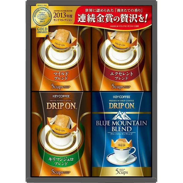 ドリップオン・レギュラーコーヒーギフト KDB-25N【TC】プレゼント ギフト