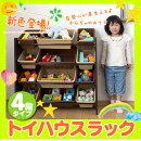 【10月中旬発送予定】トイハウスラックブラウン4段タイプ【おもちゃ収納ラック】【D】