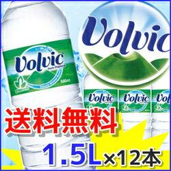 【送料無料】ボルヴィック 1.5L×12本入り【D】[ミネラルウォーター/水 ドリンク/ボルビック/ボルヴィッグ/平行輸入/海外名水]【RCP】【★2】