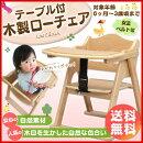 【在庫品】天然木製♪テーブル付きベビーチェアナチュラル【D】【楽ギフ_包装】【RCP】【enetshop0227-A4】【P2】