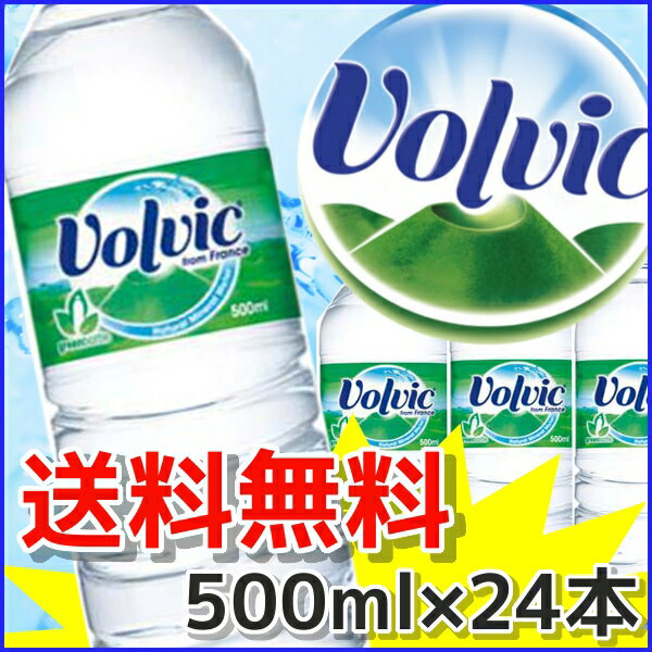 ボルヴィック 500mL×24本入り 送料無料ミネラルウォーター 水 ドリンク ボルビック ボルヴィッグ 平行輸入 海外名水