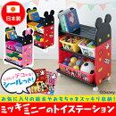 【おもちゃ収納収納ラック収納ケースお片付け子供部屋収納ボックス錦化成ミッキーマウスミニーマウストイ・ステーションピップ】