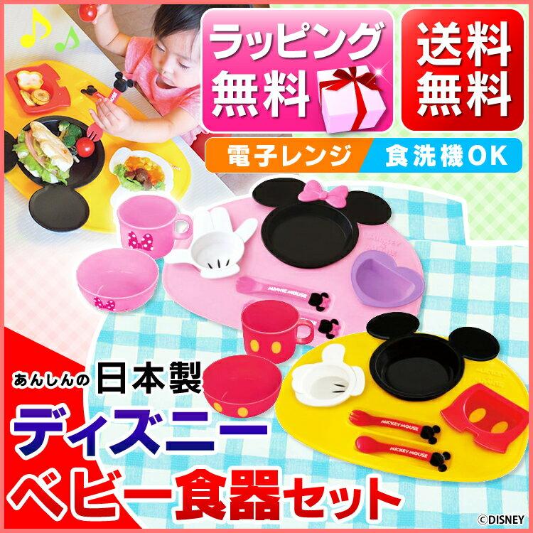 【ベビー用 食器セット ディズニー】【送料無料】アイコン ベビー食器セット ミッキーマウス・ミニーマウス【D】【P】【RCP】【食事 ベビー食器】