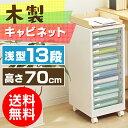【送料無料】木製フロアケース MFE-7130 ホワイト アイリスオーヤマ