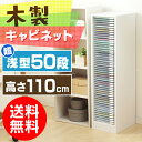 【クーポン利用で350円OFF☆】【送料無料】木製フロアケース MFE-1500 ホワイト アイリスオーヤマ