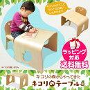 【木製キコリのテーブルヤトミ木製テーブル子供用木製キコリのテーブルナチュラルヤトミ】
