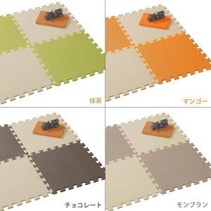 【取寄品】【TC】CB JAPAN ジョイントマット カラーマット ジャイアント 4枚組 チョコレート・モンブラン・抹茶・マンゴー【マット 絨毯 カーペット ラグ】【楽ギフ_包装】