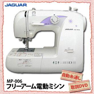 JAGUAR[美洲豹]電動縫紉機MP-006