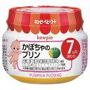 キューピーベビーフード かぼちゃのプリン離乳食 ベビーフード 幼児食 ベビー用品 キユーピー【D】