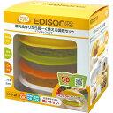 エジソン ママごはんつくって 送料無料 離乳食作り 離乳食づくり レンジ調理セット 蒸す レンジ KJC EDISON エジソン …