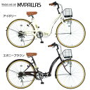 My Pallas(マイパラス) 折りたたみ レディサイクル 26インチ 6段変速 M-506送料無料 自転車 サイクル 折り畳み 乗り物 自転車折り畳み 折り...