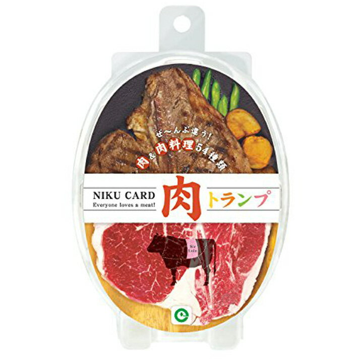 肉トランプ トランプ 肉 カードゲーム みんなで遊ぶ トランプカードゲーム トランプみんなで遊ぶ 肉カードゲーム カードゲームトランプ みんなで遊ぶトランプ カードゲーム肉 アイアップ 【TC】