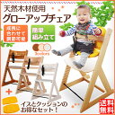 木製 ハイチェア クッションセット【送料無料】天然木製♪グローアップチェアとクッションのセット!【D】ベビー用椅…