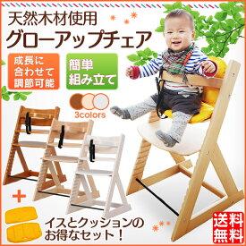 木製 ハイチェア クッションセット【送料無料】天然木製♪グローアップチェアとクッションのセット!【D】ベビー用椅子 ベビーチェア ハイチェア