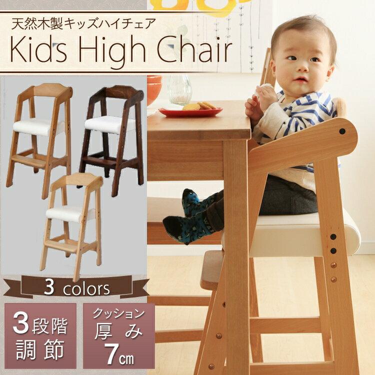 キッズチェア 木製 ハイチェア ベビーハイチェア ベビーチェア 椅子 イス キッズハイチェア ダイニングチェア ナチュラル ブラウン 全3色 送料無料 ベビーチェアー ウッドチェア【D】